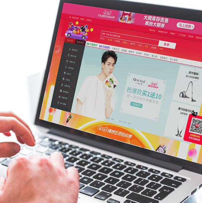 Tmall.com Screen